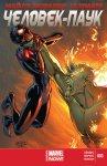 Обложка комикса Майлз Моралес: Современный Человек-Паук №3