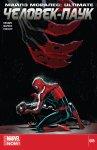 Обложка комикса Майлз Моралес: Современный Человек-Паук №5