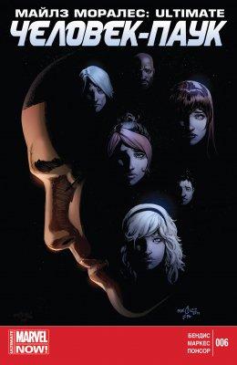 Серия комиксов Майлз Моралес: Современный Человек-Паук №6