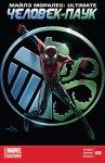 Обложка комикса Майлз Моралес: Современный Человек-Паук №8