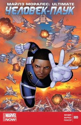 Серия комиксов Майлз Моралес: Современный Человек-Паук №9
