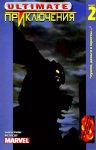 Обложка комикса Современные Приключения №2