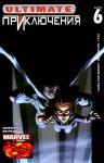 Обложка комикса Современные Приключения №6