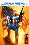 Обложка комикса Современный Капитан Америка №1