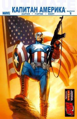 Серия комиксов Современный Капитан Америка