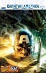 Обложка комикса Современный Капитан Америка №2