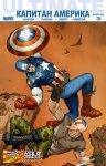 Обложка комикса Современный Капитан Америка №3