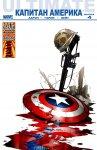Обложка комикса Современный Капитан Америка №4