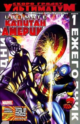 Серия комиксов Современный Капитан Америка Ежегодник