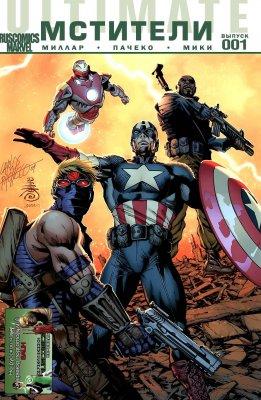 Серия комиксов Современные Мстители
