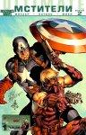 Обложка комикса Современные Мстители №2