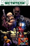 Обложка комикса Современные Мстители №3