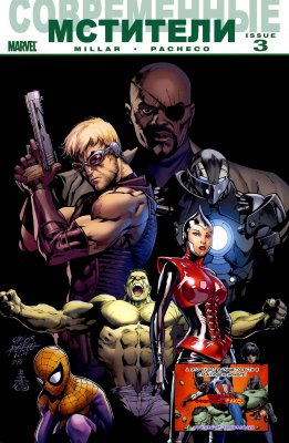 Серия комиксов Современные Мстители №3