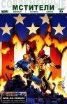 Обложка комикса Современные Мстители №6
