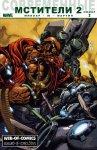 Обложка комикса Современные Мстители №8
