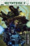 Обложка комикса Современные Мстители №12