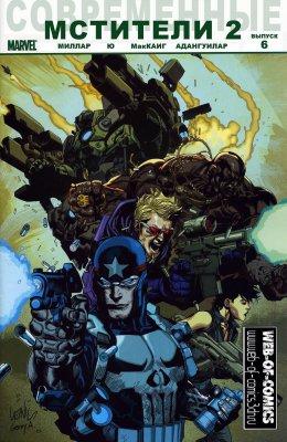 Серия комиксов Современные Мстители №12