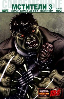 Серия комиксов Современные Мстители №14