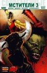 Обложка комикса Современные Мстители №15