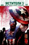 Обложка комикса Современные Мстители №17