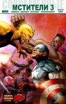 Обложка комикса Современные Мстители №18