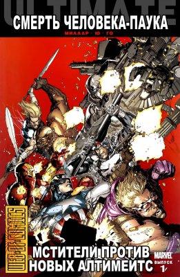 Серия комиксов Современные Мстители против Новых Алтимейтс