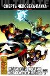 Обложка комикса Современные Мстители против Новых Алтимейтс №2