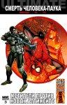 Обложка комикса Современные Мстители против Новых Алтимейтс №3