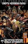 Обложка комикса Современные Мстители против Новых Алтимейтс №5