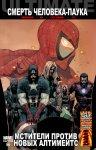 Обложка комикса Современные Мстители против Новых Алтимейтс №6