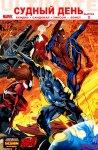 Ultimate Comics Doom #2
