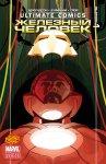 Обложка комикса Современный Комикс Железный Человек №1