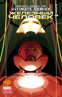Серия комиксов Современный Комикс Железный Человек