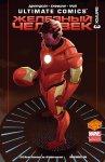 Обложка комикса Современный Комикс Железный Человек №3