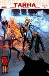 Ultimate Comics Mystery #4