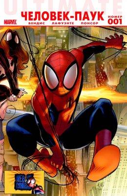 Серия комиксов Современный Комикс Человек-Паук