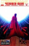 Обложка комикса Современный Комикс Человек-Паук №4