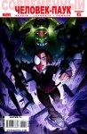 Обложка комикса Современный Комикс Человек-Паук №6