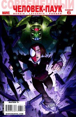 Серия комиксов Современный Комикс Человек-Паук №6