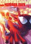 Обложка комикса Современный Комикс Человек-Паук №8