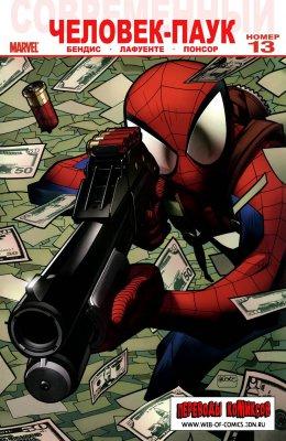 Серия комиксов Современный Комикс Человек-Паук №13
