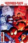 Обложка комикса Современный Комикс Человек-Паук №14