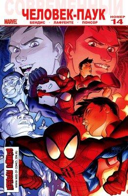 Серия комиксов Современный Комикс Человек-Паук №14