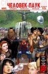 Обложка комикса Современный Комикс Человек-Паук №15