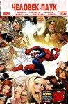 Обложка комикса Современный Комикс Человек-Паук №150
