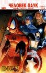 Обложка комикса Современный Комикс Человек-Паук №151