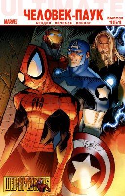 Серия комиксов Современный Комикс Человек-Паук №151