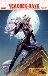 Обложка комикса Современный Комикс Человек-Паук №152