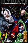 Обложка комикса Современный Комикс Человек-Паук №153