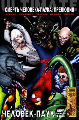 Серия комиксов Современный Комикс Человек-Паук №153